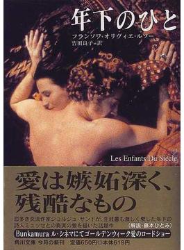 年下のひと(角川文庫)
