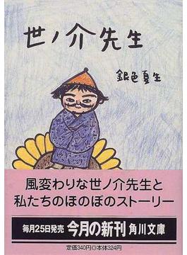 世ノ介先生(角川文庫)