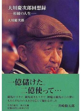 大川慶次郎回想録 杉綾の人生(角川文庫)