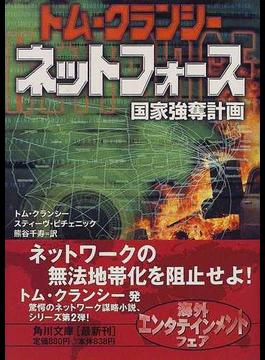 ネットフォース 国家強奪計画(角川文庫)