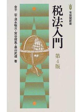 税法入門 第4版(有斐閣新書)