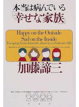本当は病んでいる「幸せな家族」