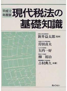 現代税法の基礎知識 平成12年度版