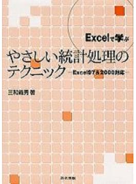 Excelで学ぶやさしい統計処理のテクニック