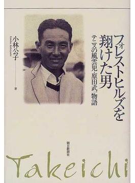 フォレストヒルズを翔けた男 テニスの風雲児・原田武一物語