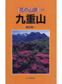 Book's Cover of九重山 (花の山旅)