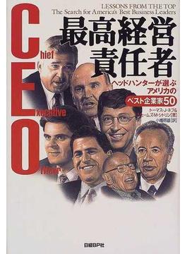 最高経営責任者 ヘッドハンターが選ぶアメリカのベスト企業家50