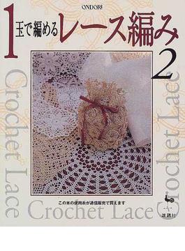 1玉で編めるレース編み 2