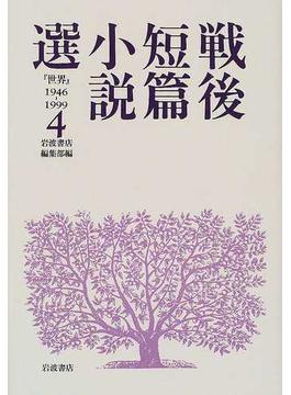 戦後短篇小説選 『世界』1946−1999 4
