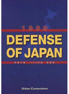 防衛白書 英語版 1999年度