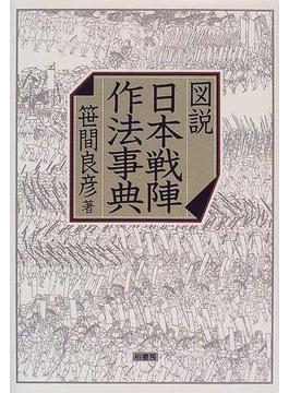 図説日本戦陣作法事典