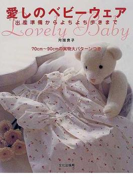愛しのベビーウェア 出産準備からよちよち歩きまで