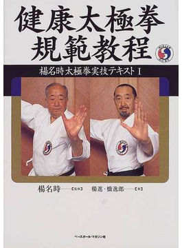 楊名時太極拳実技テキスト 1 健康太極拳規範教程