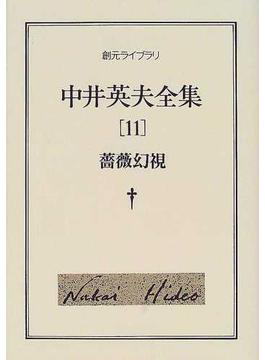 中井英夫全集 11 薔薇幻視(創元ライブラリ)