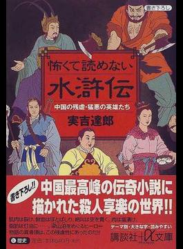 怖くて読めない水滸伝 中国の残虐・猛悪の英雄たち(講談社+α文庫)