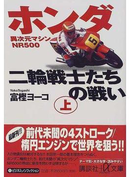 ホンダ二輪戦士たちの戦い 上 異次元マシンNR500(講談社+α文庫)