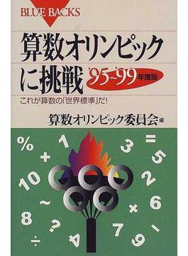 算数オリンピックに挑戦 '95〜'99年度版 これが算数の「世界標準」だ!(ブルー・バックス)