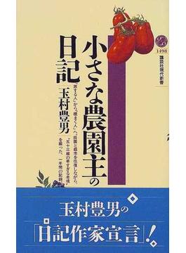 小さな農園主の日記(講談社現代新書)