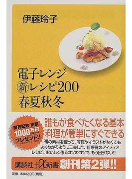 電子レンジ新レシピ200春夏秋冬(講談社+α新書)