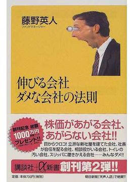 伸びる会社ダメな会社の法則(講談社+α新書)