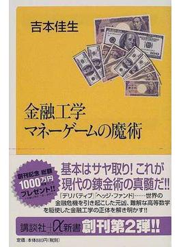 金融工学マネーゲームの魔術(講談社+α新書)