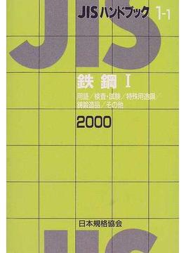 JISハンドブック 鉄鋼 2000−1 用語/検査・試験/特殊用途綱/鋳鍛造品/その他