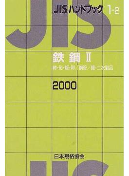 JISハンドブック 鉄鋼 2000−2 棒・形・板・帯/鋼管/線・二次製品