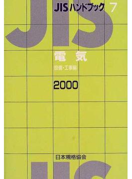 JISハンドブック 電気 設備・工事編 2000