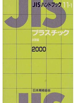 JISハンドブック プラスチック 試験編 2000