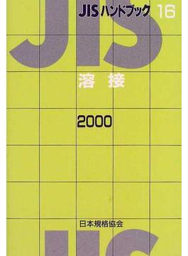 JISハンドブック 溶接 2000