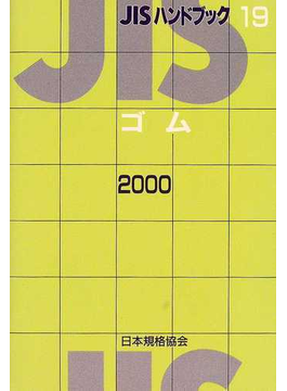 JISハンドブック ゴム 2000