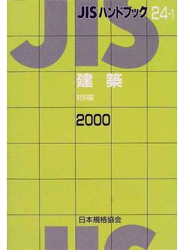JISハンドブック 建築 材料編 2000