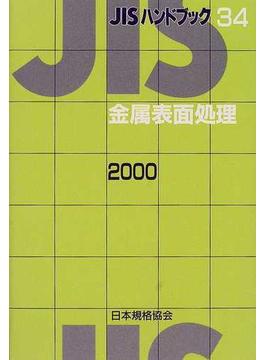 JISハンドブック 金属表面処理 2000