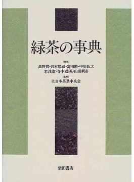 緑茶の事典