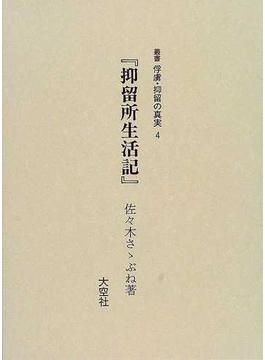 叢書俘虜・抑留の真実 復刻 4 抑留所生活記