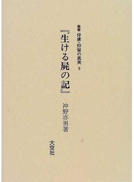 叢書俘虜・抑留の真実 復刻 9 生ける屍の記