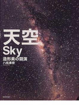 天空 造形美の競演