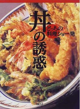 丼の誘惑 どっちの料理ショー発