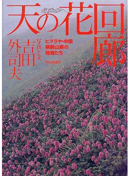 天の花回廊 ヒマラヤ・中国横断山脈の植物たち