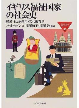 イギリス福祉国家の社会史 経済・社会・政治・文化的背景