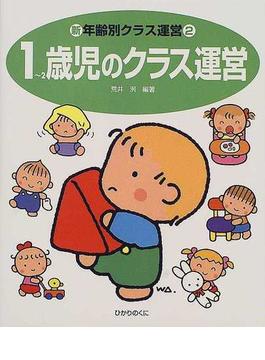 1〜2歳児のクラス運営