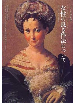 ルネサンスの女性論 1 女性の良き作法について
