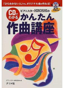 ピアニスターHIROSHIのCDでわかるかんたん作曲講座 「ひらめかない人」でも、オリジナル曲が作れる!
