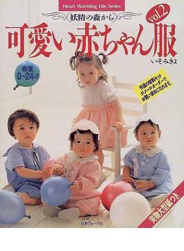 可愛い赤ちゃん服 妖精の森から Vol.2
