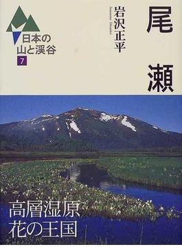 日本の山と渓谷 7 尾瀬の表紙