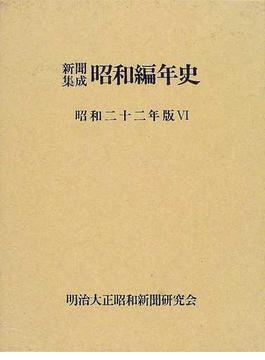 新聞集成昭和編年史 影印 昭和22年版6 自十一月〜至十二月