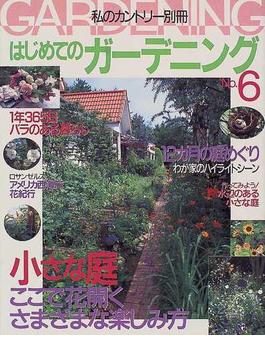 はじめてのガーデニング No.6 小さな庭ここで花開くさまざまな楽しみ方
