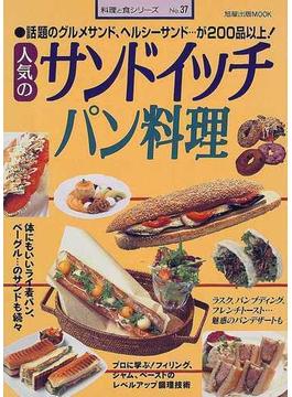 人気のサンドイッチパン料理