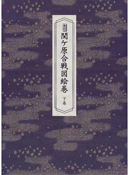 関ケ原合戦図絵巻 復刻 下巻