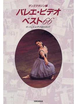 バレエ・ビデオ・ベスト66